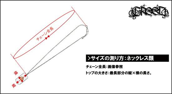 ■ ネックレスの測り方 ■