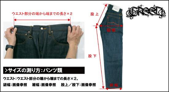 ■ パンツの測り方 ■