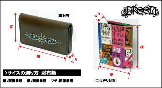 ■ 財布の測り方 ■