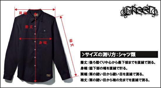 ■ シャツの測り方 ■