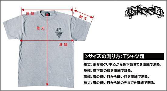 ■ Tシャツの測り方 ■