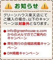 �ڤ���աۥ����ϥ�����ŷŹ�ˤƤ������ξ�硢info@greenhouse-e.com����Υ��ޥ��Ǥ�����Υ����ڡ�������ȯ�Ԥβ�����DM�ǺܤΥ����ڡ�����оݳ��Ȥʤ�ޤ���