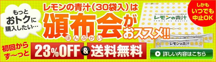 レモンの青汁(30袋入)頒布会