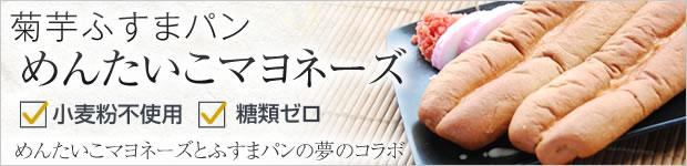 菊芋ふすまパン めんたいこマヨネーズ