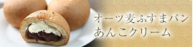 オーツ麦ふすまパン あんこクリーム