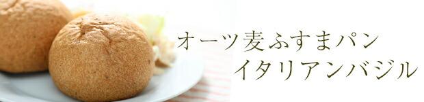 オーツ麦ふすまパン イタリアンバジル