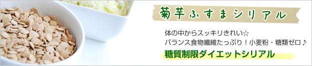 菊芋ふすまシリアル