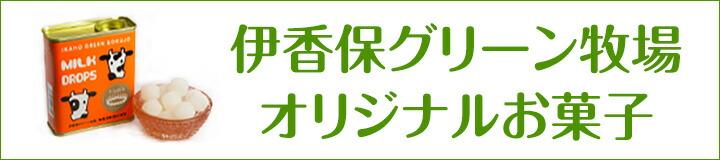 伊香保グリーン牧場オリジナルお菓子