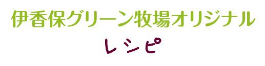 伊香保グリーン牧場オリジナル レシピ