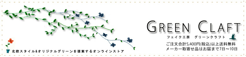 GREEN CLAFT���ե����������¤�ֿ����ڿ����տ�ʪŹ