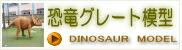 超特大の恐竜展示模型