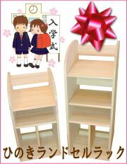 新入学準備・木製ランドセルラック・本棚はこちらから!