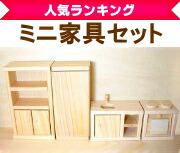 ドールハウス木製ミニ家具セット