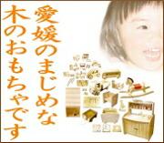 愛媛の木製玩具