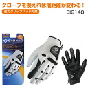 Bionics table grip glove BIG140