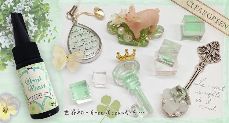クリアグリーン