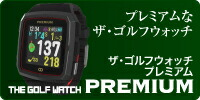 THE GOLF WATCH PREMIUM[���顼��ǥ�]
