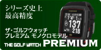 THE GOLF WATCH PREMIUM[モノクロモデル]
