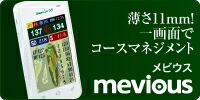 mevious
