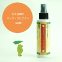 -ハーブプロテクト natural material for ハーブプロテクト frog mark or marks can be 100% non-alcoholic non-chemical aroma aroma spray