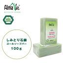 アルマウィン ゴールソープ 100 g, AlmaWin stain solid SOAP, シミ抜き and stain remover