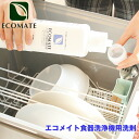 エコメイト washing machine dishwashing detergent (ECOMATE / dishwasher dry machine dedicated detergent tableware washing machine for detergent and food wash machine for detergent / eco-detergents / washing machine)