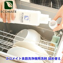 エコメイト tableware washing machines for cleaner refill (ECOMATE / dishwasher dry machine dedicated detergent tableware washing machine for detergent and food wash machine for detergent / eco-detergents / washing machine)