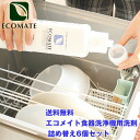 エコメイト tableware washing machines for cleaner refill (ECOMATE / dishwasher dry machine dedicated cleaner food wash machine for detergent / eco-detergents / washing machine)