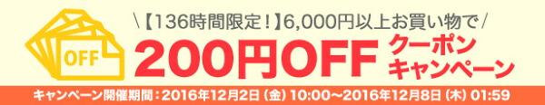 6,000円以上お買い物で200円OFFクーポンキャンペーン