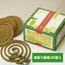 Of the frog mark is natural, or take it; incense stick (entering Vol. 30)