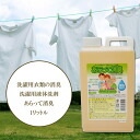 Wash deodorant 1 litre (liquid detergent / washing detergents and clothing detergent / eco-detergent / deodorant and sweat and urine / work clothes pet dry room / room / odor / care / 4955506560014)