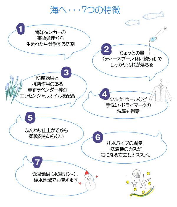 海へ・・・7つの特徴