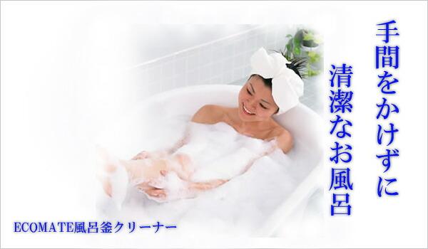 手間をかけずに清潔なお風呂