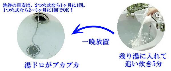 洗浄の目安は、2つの穴式なら1か月に1回