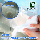 エコメイト bath boiler cleaner (12 min) (ECOMATE / bath pot wash / bath boiler cleaning bath boiler cleaning detergent for bath / bathroom cleaner / eco-detergent / water)