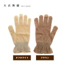 OK height approx 140 mm UV cut hand bags beauty (てんいむほう / organic cotton / arm cover/UV / mitten / gloves/UV/UV gloves/UV gloves cut / UV / sun protection)