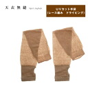 "See ""height approx 140 mm UV cut hand bag race driving てんいむほう, organic cotton, arm cover, UV and mitten, gloves, UV gloves, UV gloves, UV cut and ultraviolet rays and sunburn prevention"