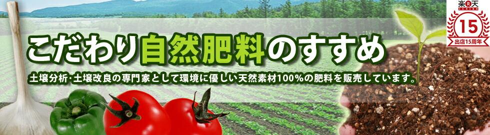 こだわり自然肥料のすすめ