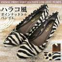 Animal pattern pumps ◆ animal print Harako style fake leather low heel pumps Lady's / fake fur / boa / / pointed cane / ぺたんこ / low-elasticity / 甘辛 MIX/ correspondence tickling the play heart of adult in the fall and winter