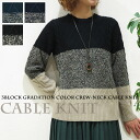 Knit sweater ◆ gradient design GOOD ♪ simple knit-3 block color cable knit crew neck knitted pullover Aran knitting / / Manish/women's color scheme / bicolor/Trad/mix knitted and black/Navy/green / response 02P13Dec14