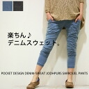 I look like denim in an apology to keep the arrival waiting and, in fact, support sweat shirt ♪ pocket design denim sweat shirt jodhpurs sarouel pants / tapered / bottoms / pants / Lady's / indigo / black / blue /