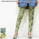 Just now! Including key trends and chic pattern pants ★ monochlororsprintstretchcottmpaggins floral / leg pain / skinny / tapered / liberty / botanical / correspondence
