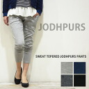 Jodhpurs! Tapered silhouette clean and sweat pants ◆ back hair swetterperdjoppers pants ladies / women's / stretch, and dates / sweat / relaxing / fun Chin / grey / black / Navy / response / clean up 02P10Jan15