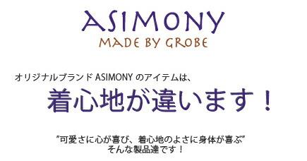 ���?�֤Υ��ꥸ�ʥ�֥��� ��ASIMONY��������ˡ���