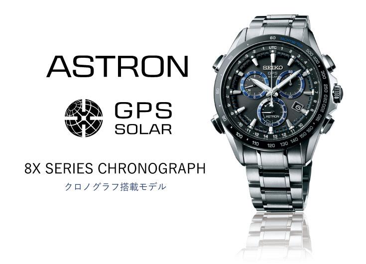 アストロン8Xシリーズ デュアルタイム