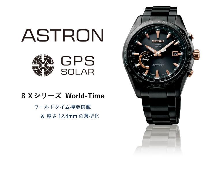 アストロン8Xシリーズ ワールドタイム