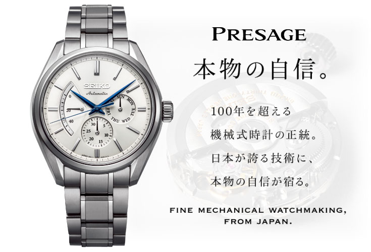 PRESAGE(プレザージュ)
