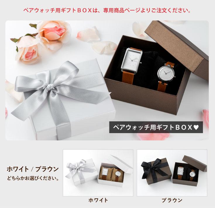 ペアウォッチ用ギフトBOX ≪有料≫