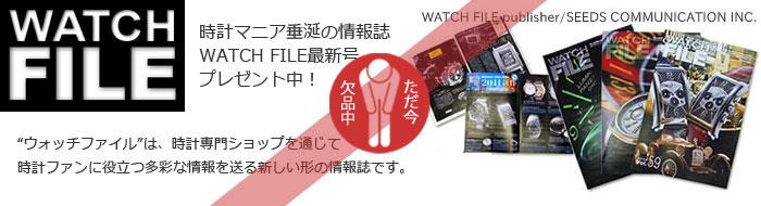 WATCH FILE最新号プレゼント中