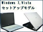 Windows7,Vistaセットアップモデル
